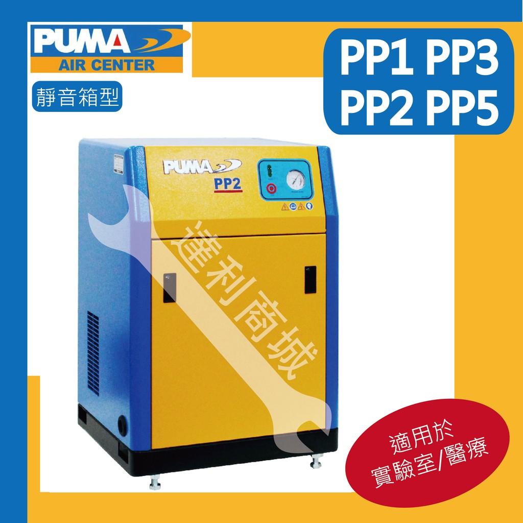 =達利商城= 台灣 PUMA 巨霸 PP3 超靜音 3HP 4L 一般機款 高壓款 單相 三相 箱型空壓機 防塵 空壓機