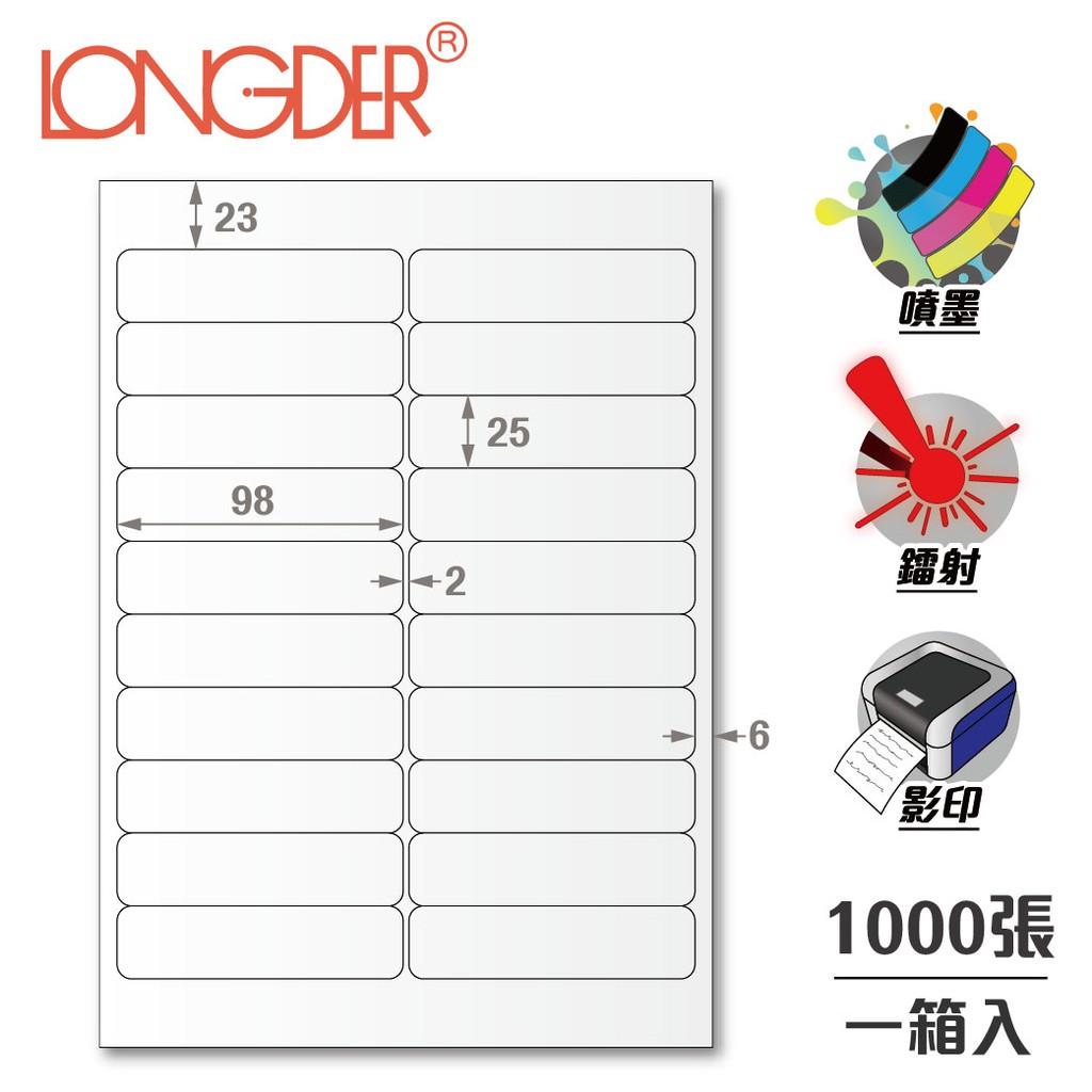西瓜籽 龍德三用電腦標籤貼紙 20格 LD-812-W-B 1000張(箱)免運 張貼大量文件 6色 影印 雷射 噴墨