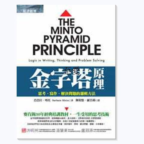 芭芭拉.明托《金字塔原理:思考、寫作、解决問題的邏輯方法》至爱繁體書籍