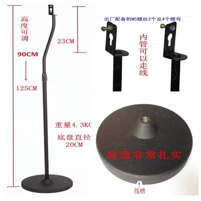 羅技 Z906 Z5500 小米喇叭 喇叭支架