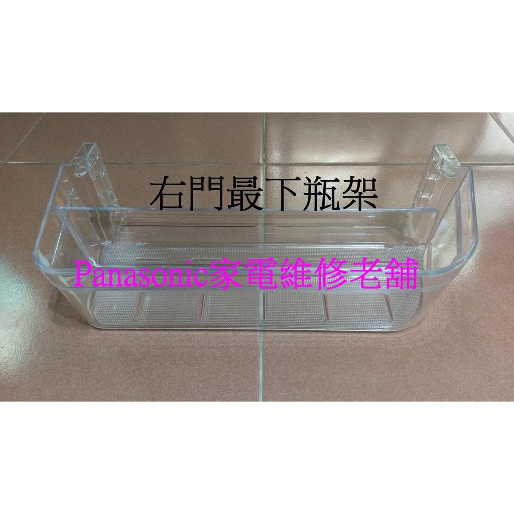 【專速】NR-D561HV,NR-D562HV,NR-D563HV,NR-D566HV,NR-D567HV 冷藏室 瓶架