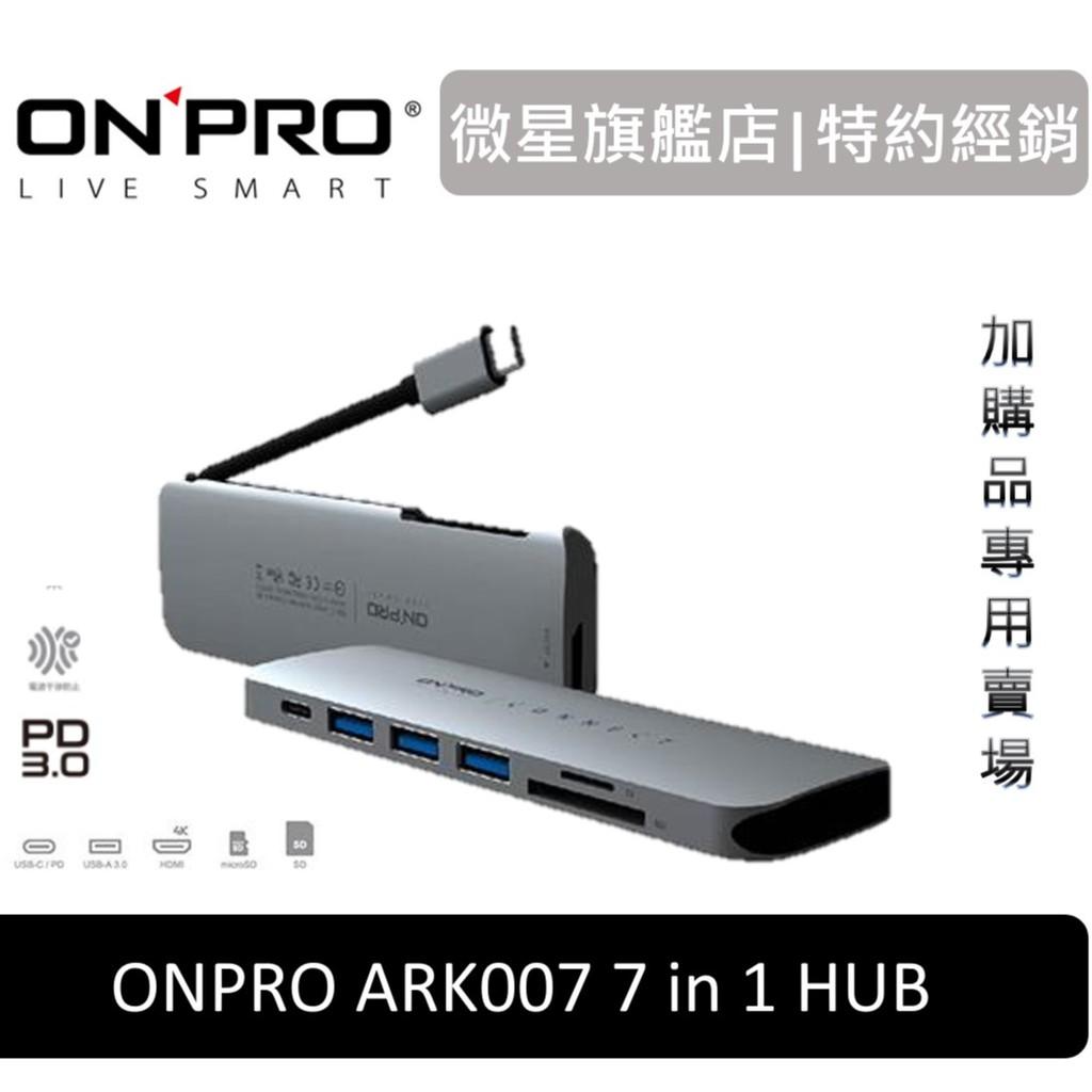 ONPRO ARK07 Type-C 7合1 擴充 多功能集線器 [ 加購專用賣場 ]