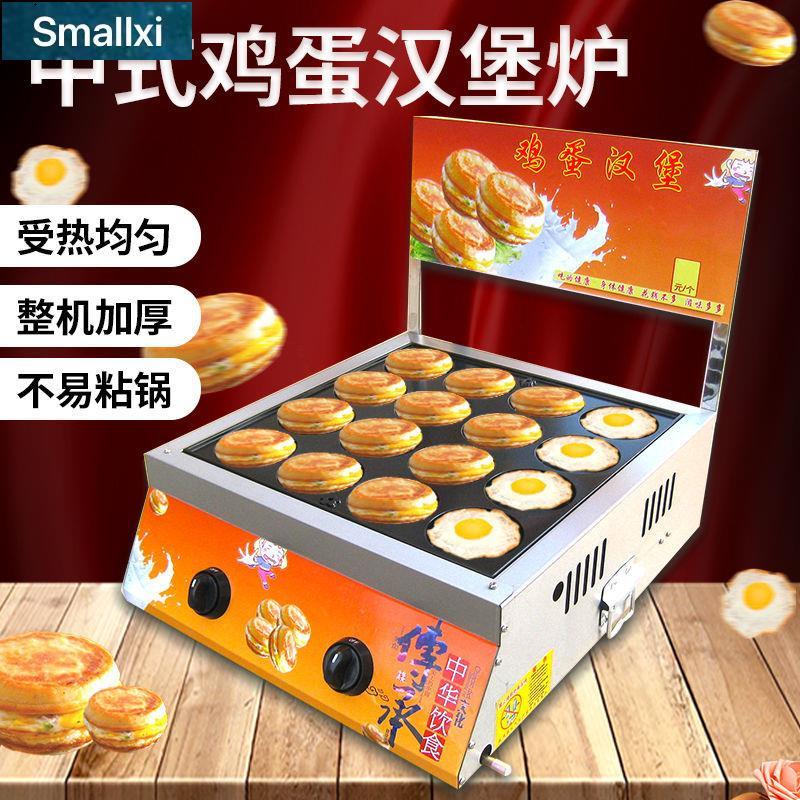 商用9孔18孔燃氣煤氣雞蛋漢堡機漢堡爐肉蛋堡機紅豆餅機擺攤創業