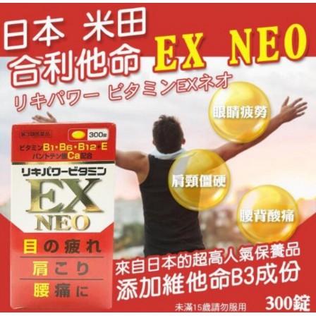 ⚠️第二件半價⚠️免運❤正品保證 新效期 🔥日本 最熱銷🔥🔥米田合利他命 EX NEO 300錠❤️日本直送