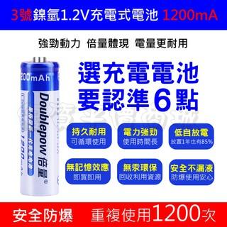 優質平價商城 3號1.2V鎳氫1200mA充電式鋰電池(安全防爆、經濟耐用) 彰化縣