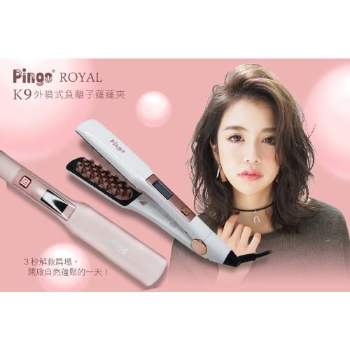 Pingo台灣品工 Royal K9外噴式負離子蓬蓬夾(白色)[大買家]