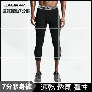 ♞Uabrav速乾緊身運動褲7分 路跑 健身 籃球 壓縮褲 彈性