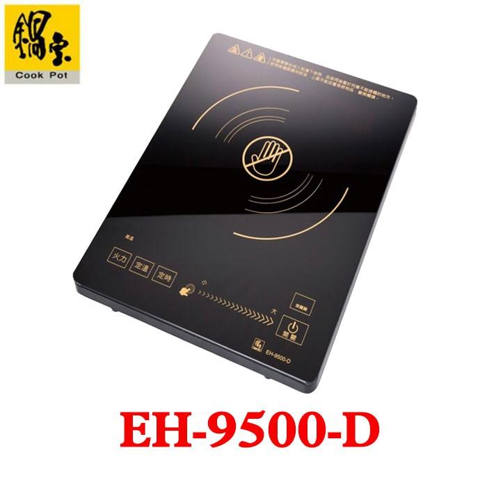 【CookPot 鍋寶】微電腦觸控式電陶爐 EH-9500-D