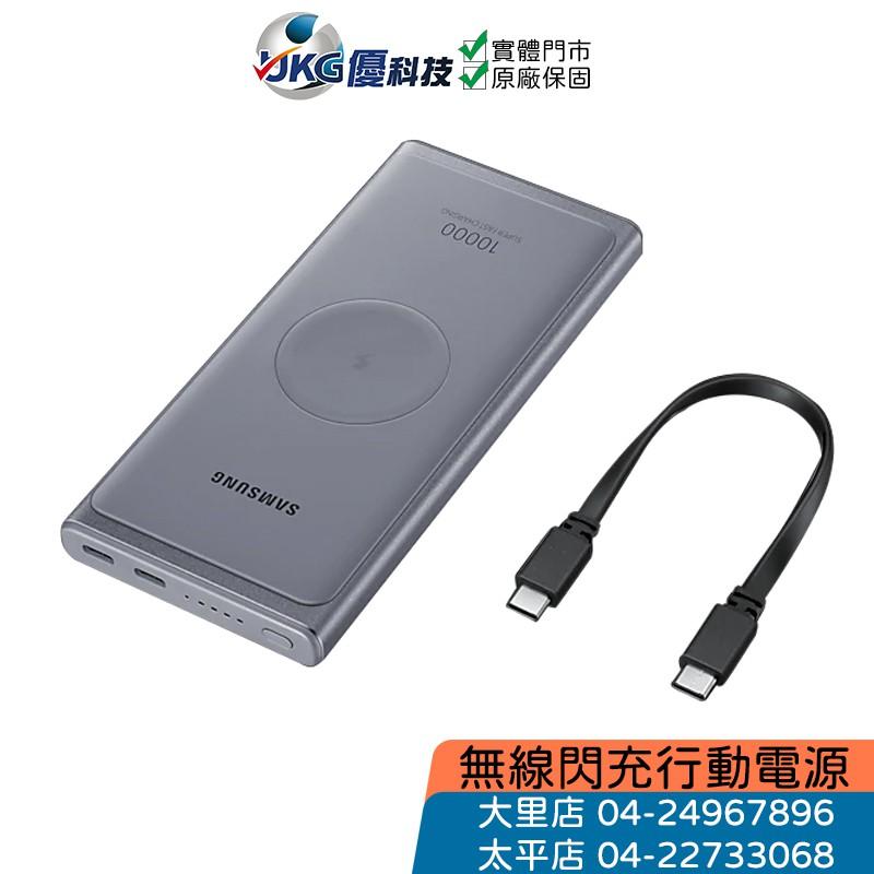 SAMSUNG 25W無線閃充行動電源(EB-U3300) 10,000mAh/Type-C【優科技】