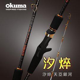 《最便宜釣具》寶熊 OKUMA  CITRIX 汐焠 天亞銀河 天亞竿180MH  路亞 釣魚 船釣 白帶 猛光 釣竿