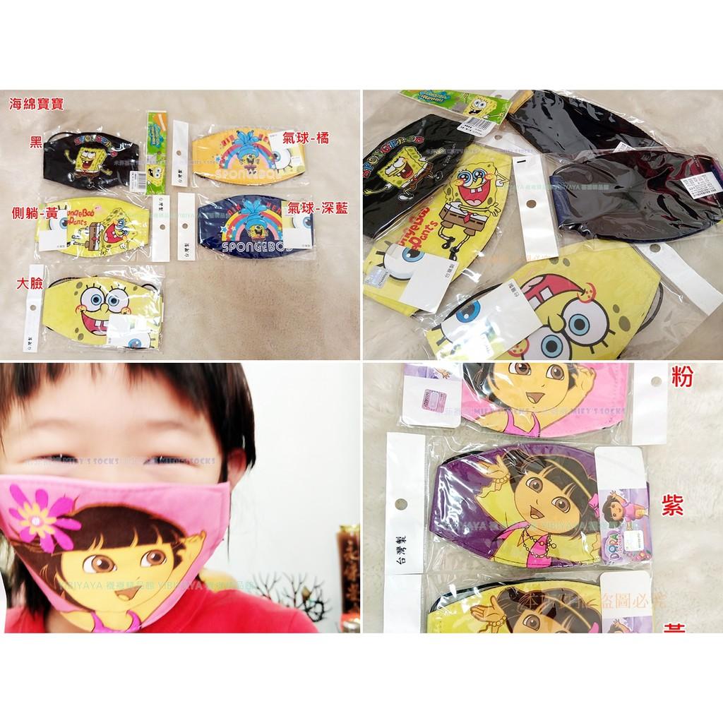 [台灣現貨]MIT正版授權卡通款_100%棉_三層布口罩.兒童口罩.平面口罩_海綿寶寶/DORA(幼童小童中童)