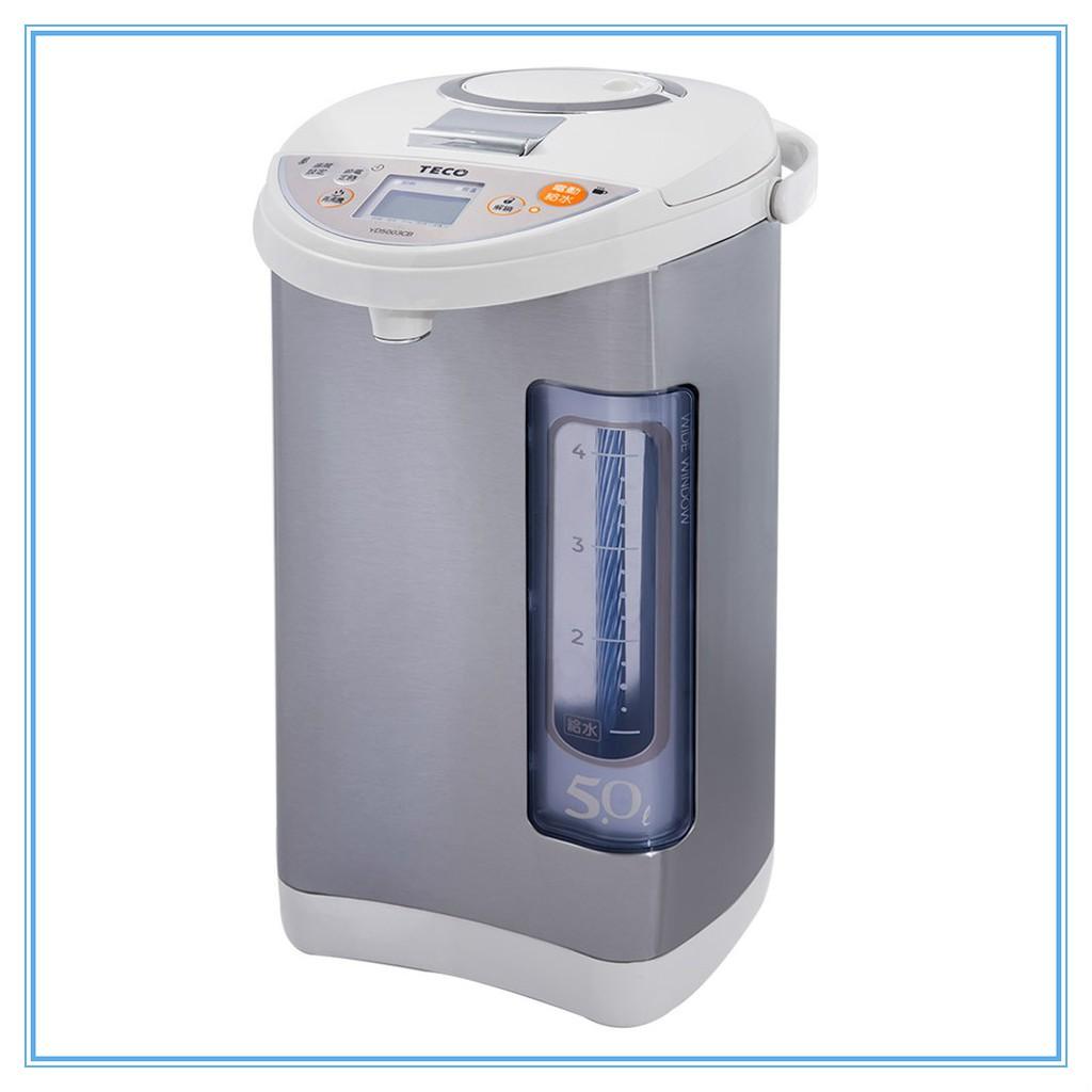 TECO東元 5公升 五段溫控熱水瓶 YD5003CB *可開發票 <小資女生活館>