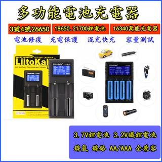 【帝通電子】現貨 LiitoKala 18650鋰電池充電器 26650充電器 鎳氫鎳鉻3.2V磷酸鐵鋰容量測試儀快充