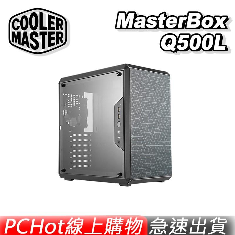 Cooler Master 酷碼 MasterBox Q500L 電競機殼 電腦機殼 酷媽 PCHot