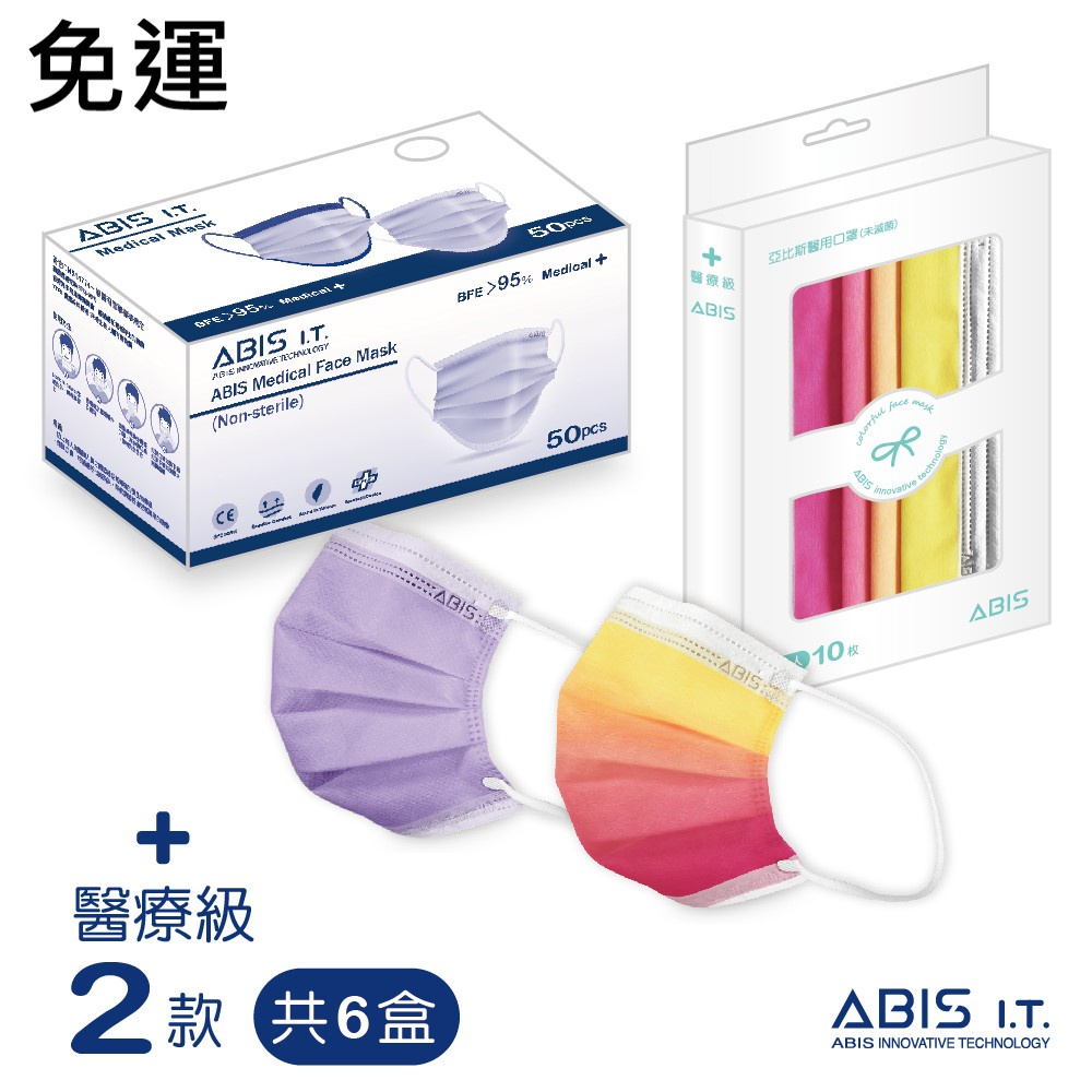 ABIS 醫療成人平面口罩-馬里布日落(10入)/ 薰衣紫(50入)共6盒組合優惠 贈口罩收納夾 免運費 廠商直送 現貨