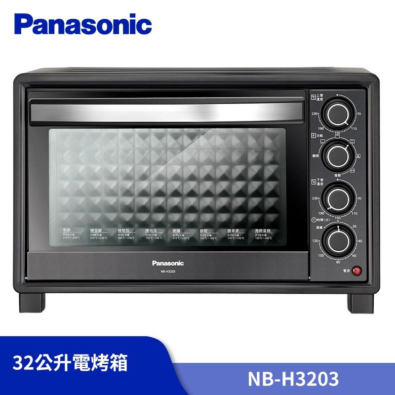 Panasonic 國際牌32公升電烤箱 NB-H3203 台灣公司貨