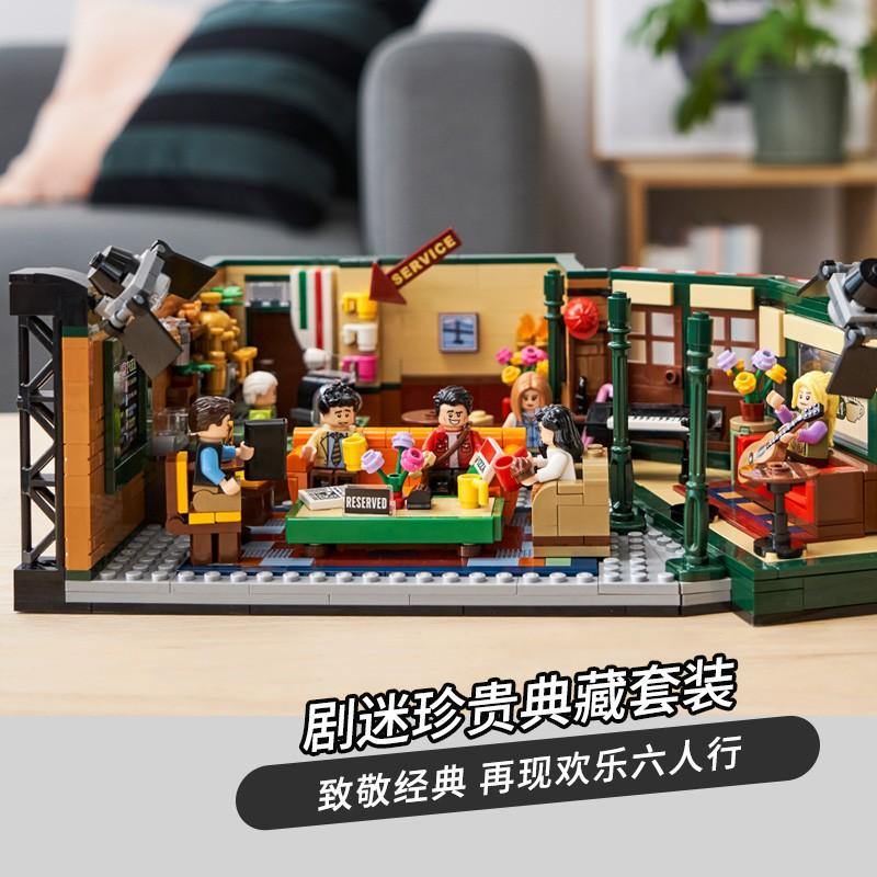 熱賣LEGO與積木 Ideas系列21319中央咖啡廳老友記成年高難度積木