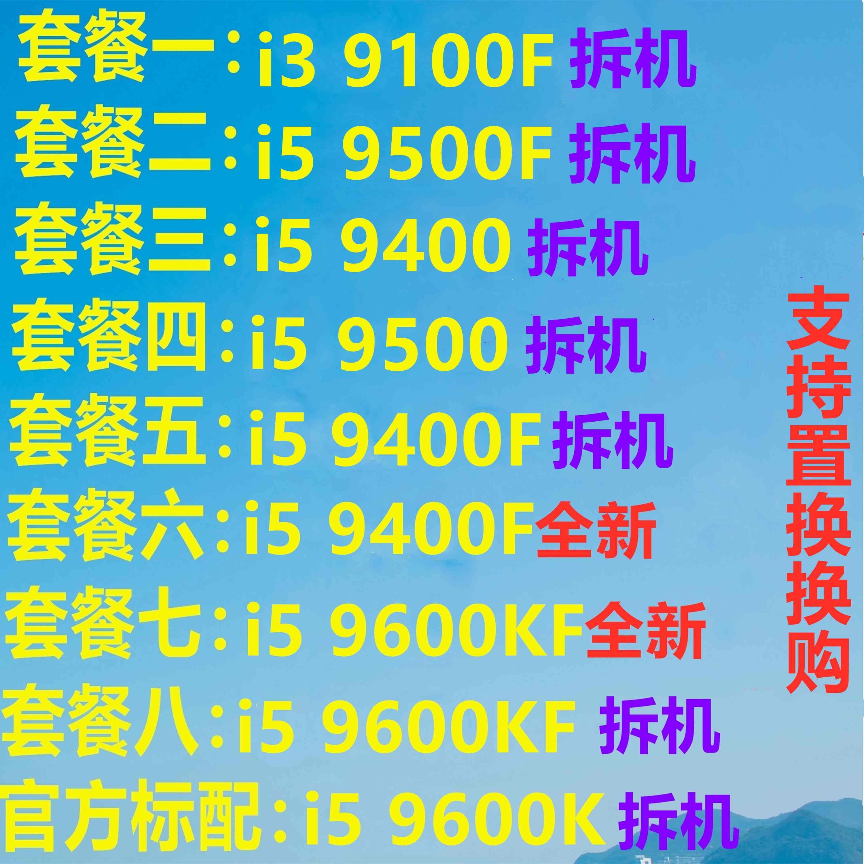i3 9100F i5 9400F 9500 9400 9600K 9600KF F CPU散片回收