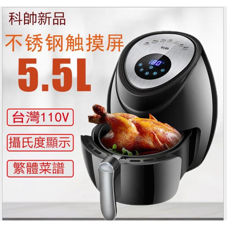 現貨促銷價 科帥 AF606 氣炸鍋 保固1年 5.5L大容量 空氣炸鍋 電鍋 炸薯條 炸雞