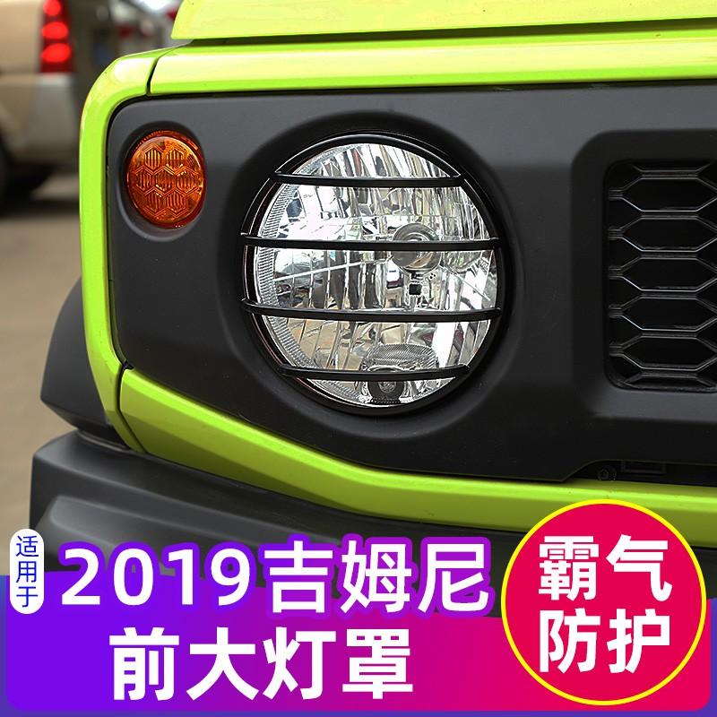 Suzuki 鈴木19/20年新款鈴木大燈改裝吉米jimny 大燈罩金屬保護框裝飾