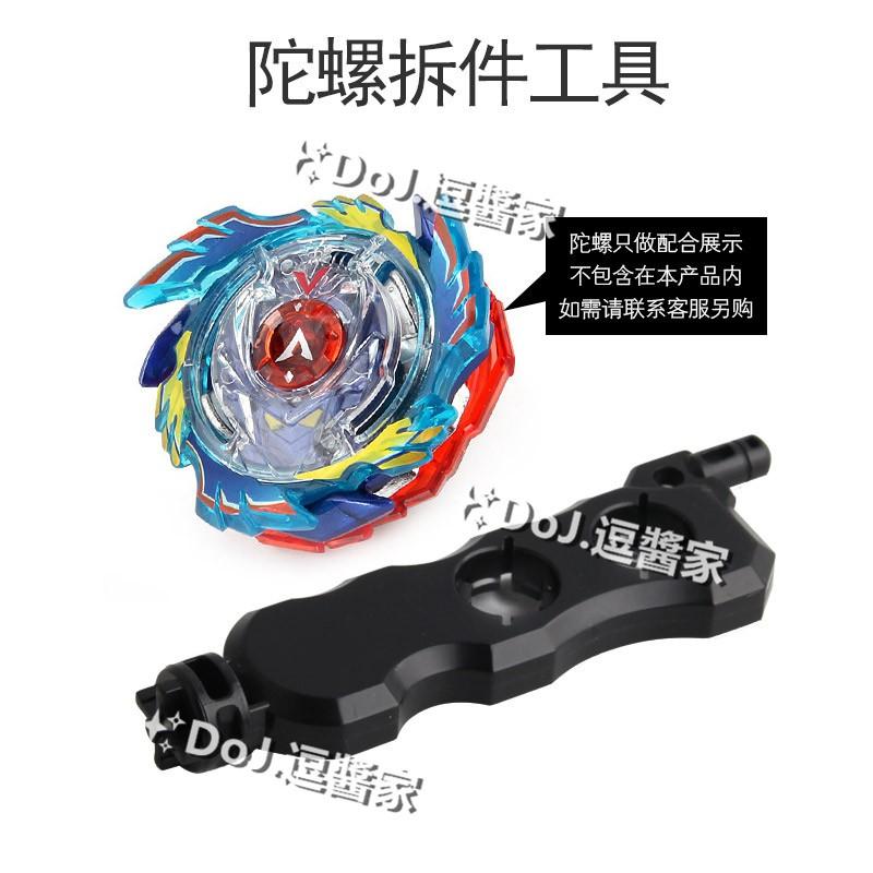 爆裂世代Beyblade戰鬥陀螺神系列陀螺心B91拆件工具 陀螺起件器鑰匙器 B73 74 79 82 85 90 92