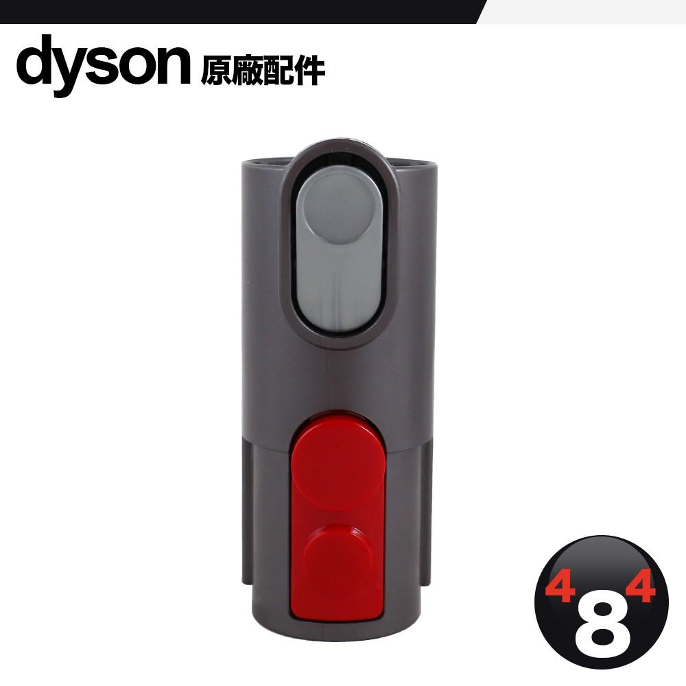Dyson 原廠 V6 轉 V8 轉接頭(可以讓V6的吸頭,用在新的V7 V8 V10 V11主機上)