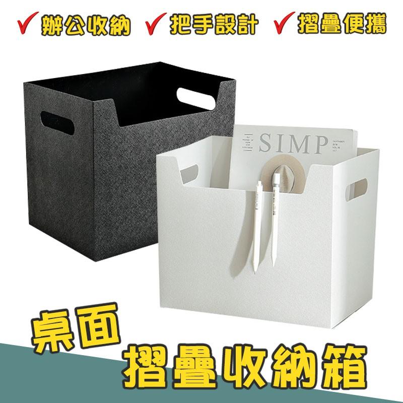 桌面摺疊收納盒 折疊箱 折疊盒 收納盒 桌面收納 折疊收納 儲物箱 雜物箱 收納