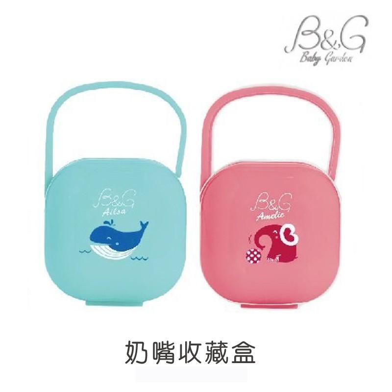 Baby Garden安撫奶嘴收藏盒【HG0369】
