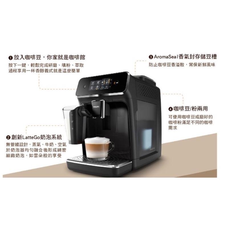 PHILIPS 飛利浦 全自動義式咖啡機 EP2231 LatteGo