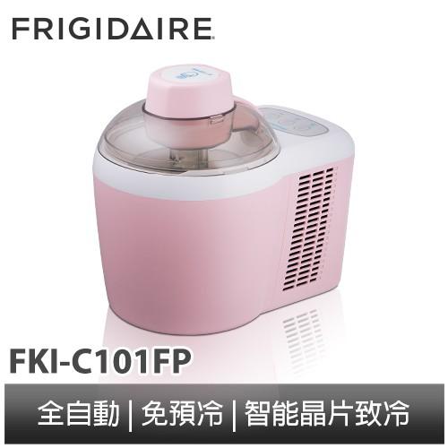 部落客大推「免預冷」全自動冰淇淋機【美國Frigidaire富及第】粉紅 白 綠 灰
