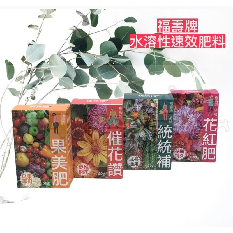  巧琦屋 福壽牌-水溶性速效肥料50g裝 成長通用/花期持久/瓜果專用/促進開花