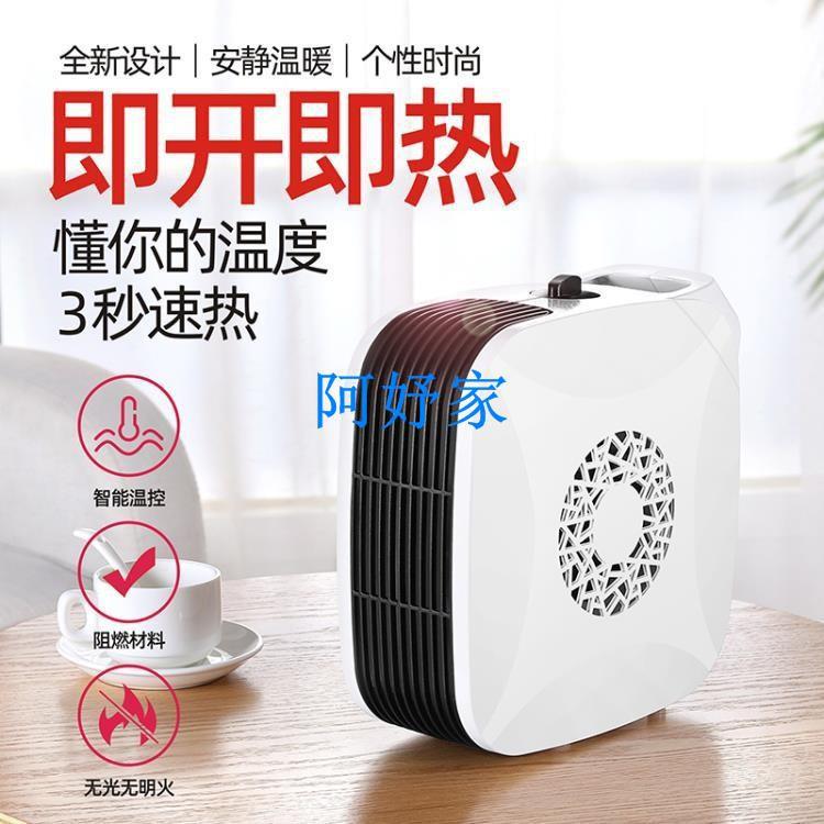 USB暖風機 usb電取暖器宿舍暖風機迷你辦公桌家用小空調制熱電暖氣小便攜式 全館免運
