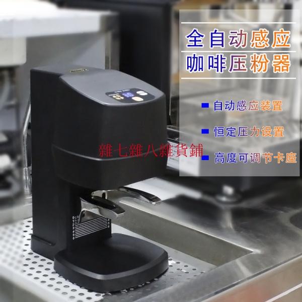 【廠家直銷,品質保證】110V美規自動咖啡壓粉器用半自動意式咖啡機電動打粉機磨粉機