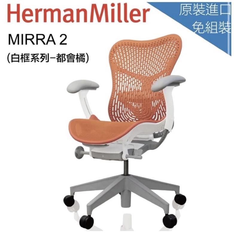 【美國Herman Miller】Mirra 2人體工學辦公椅 (白框基本款-都會橘) 原廠12年保固