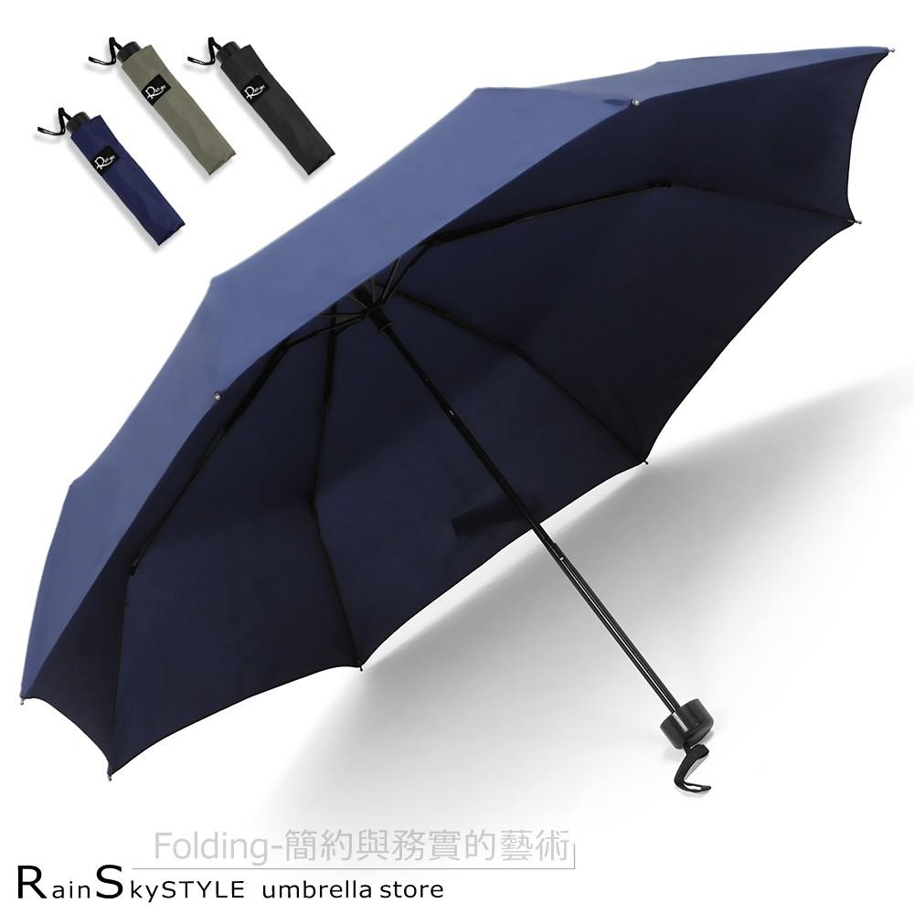【RainSky】Folding經典復刻晴雨傘 /洋傘遮陽傘陽傘折疊傘抗UV傘非自動傘反向傘黑膠傘