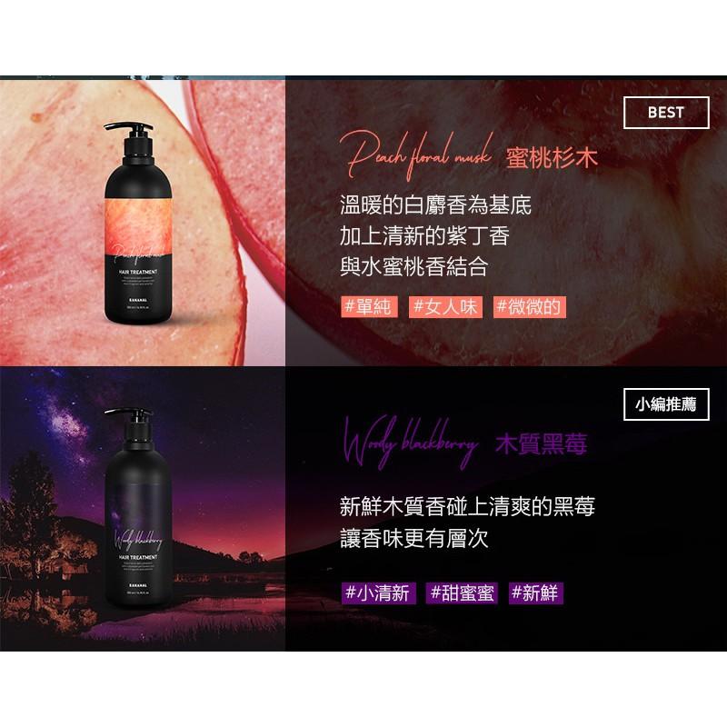[Bananal] 韓國胺基酸香氛護理--木質黑莓潤髮乳 500ml