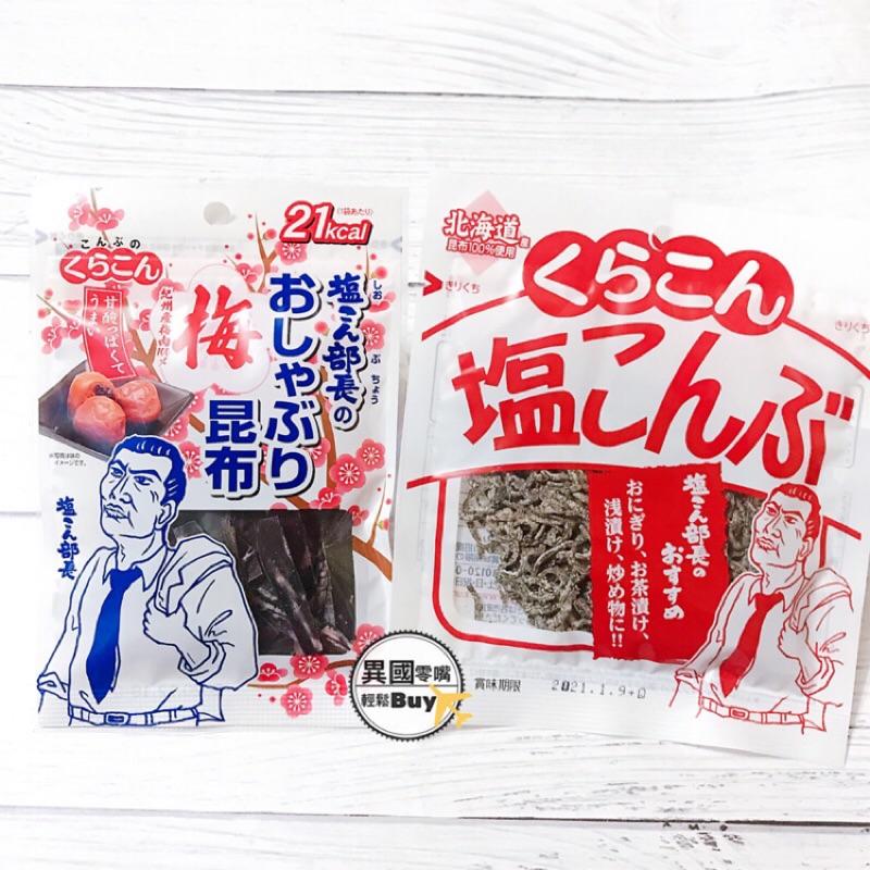 #日本零食#【現貨】小倉屋 鹽昆布部長 梅子味昆布 梅昆布 昆布【異國零嘴輕鬆Buy】