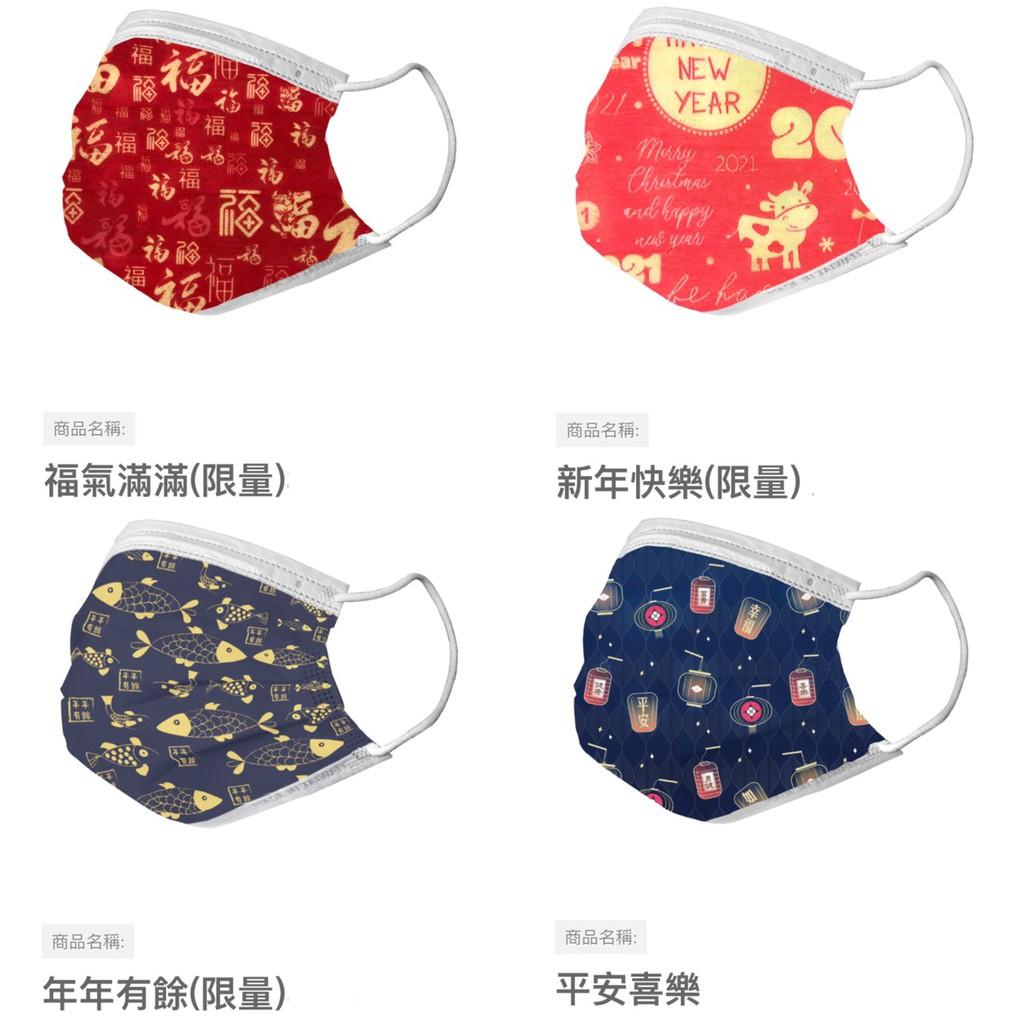 ✨ 兒童醫用口罩 ✨ 釩泰 台灣製造 MIT MD 雙鋼印 醫療口罩 紅色 藍色 國旗 聖誕 兔子