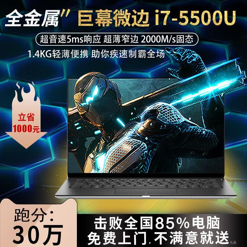 【熱賣】AMD銳龍R5 2700U獨顯金屬15.6筆記本電腦輕薄學生便攜超極游戲本