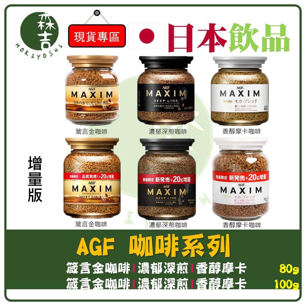 現貨 日本AGF MAXIM 即溶咖啡 箴言金咖啡 香醇摩卡 濃郁深煎 80g 增量版 100g