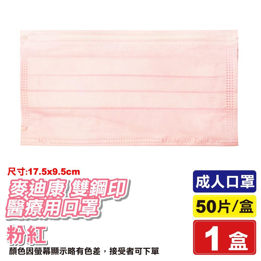 麥迪康 Medicom 雙鋼印 成人醫用口罩 (粉紅) 50入/盒 (台灣製) 專品藥局【2018492】