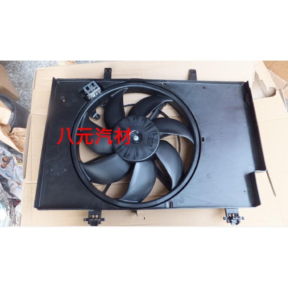 ®八元汽車材料® 09- Fiesta 水箱風扇馬達總成(恆溫/有電阻) 全新品/正廠零件