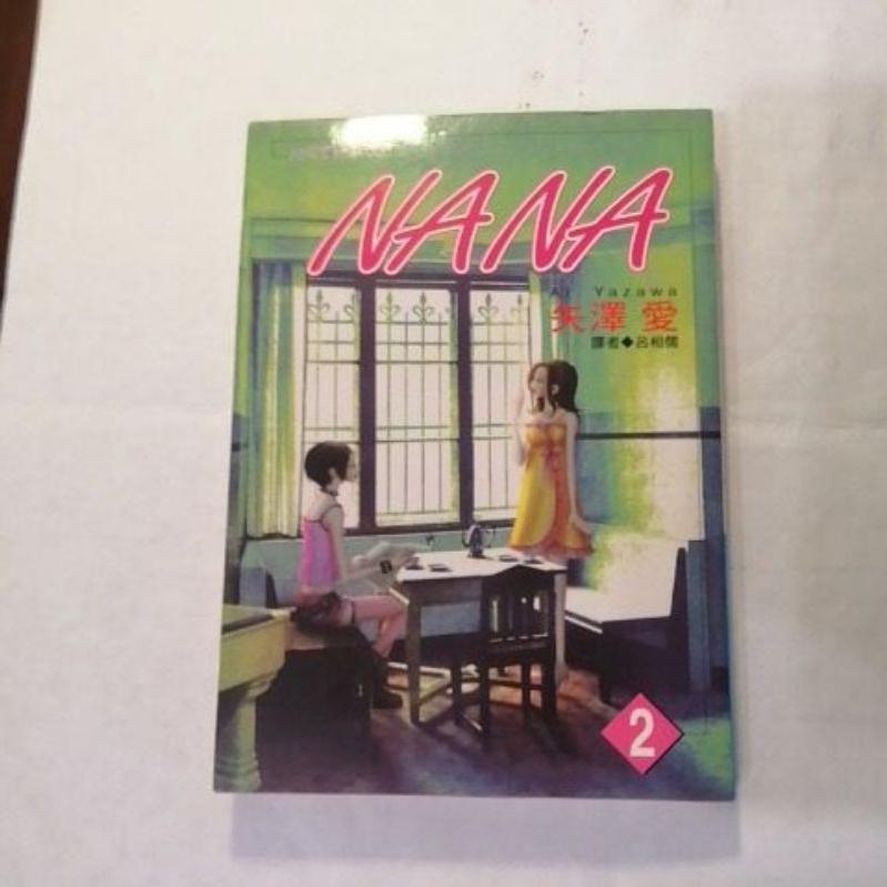 Nana 2 漫畫 矢澤愛