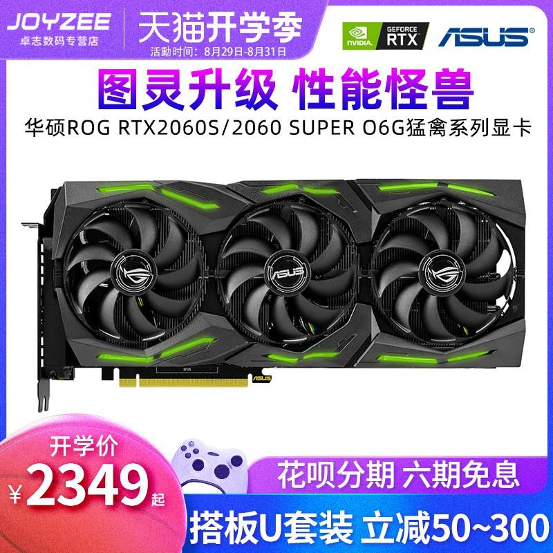【6期免息】華碩ROG RTX2060S/2060 SUPER O6G猛禽游戲顯卡8G