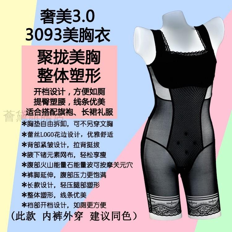 【集美】美人計3.0奢美版現貨 美人計塑身衣 束身衣 正品 產後瘦身衣 提臀 塑形減肚子 超薄款 束腹束腰 美體衣