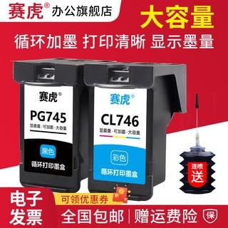 Canon PG-745XL PG-746XL高容量環保墨水匣適用於MG2470/ MG2570/ MX497/ IP2870