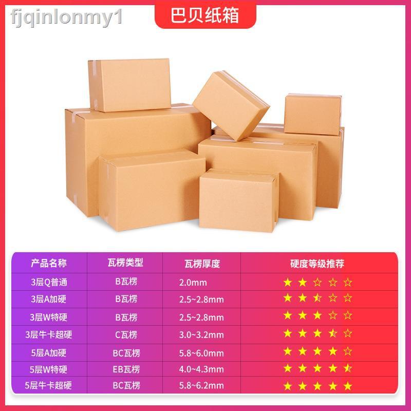 ۩100個/組郵政紙箱飛機盒快遞盒批發打包紙箱搬家快遞箱包裝盒