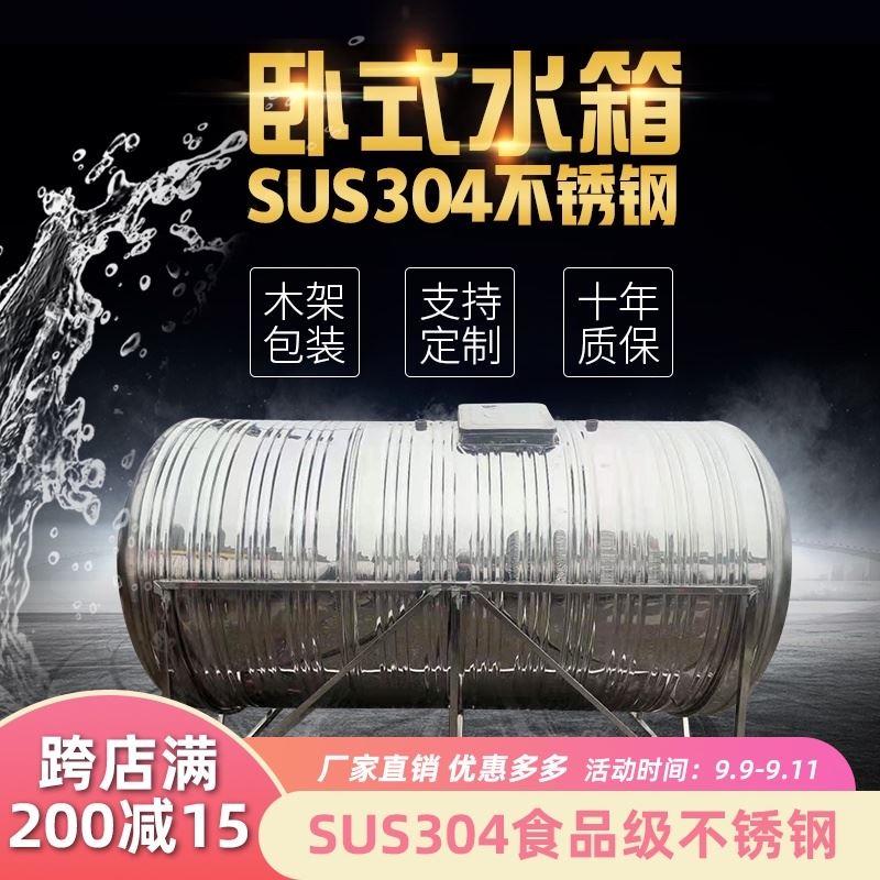 304不銹鋼水塔儲水桶蓄水罐立式臥式家用樓頂加厚水箱大容量水池現貨免運shui