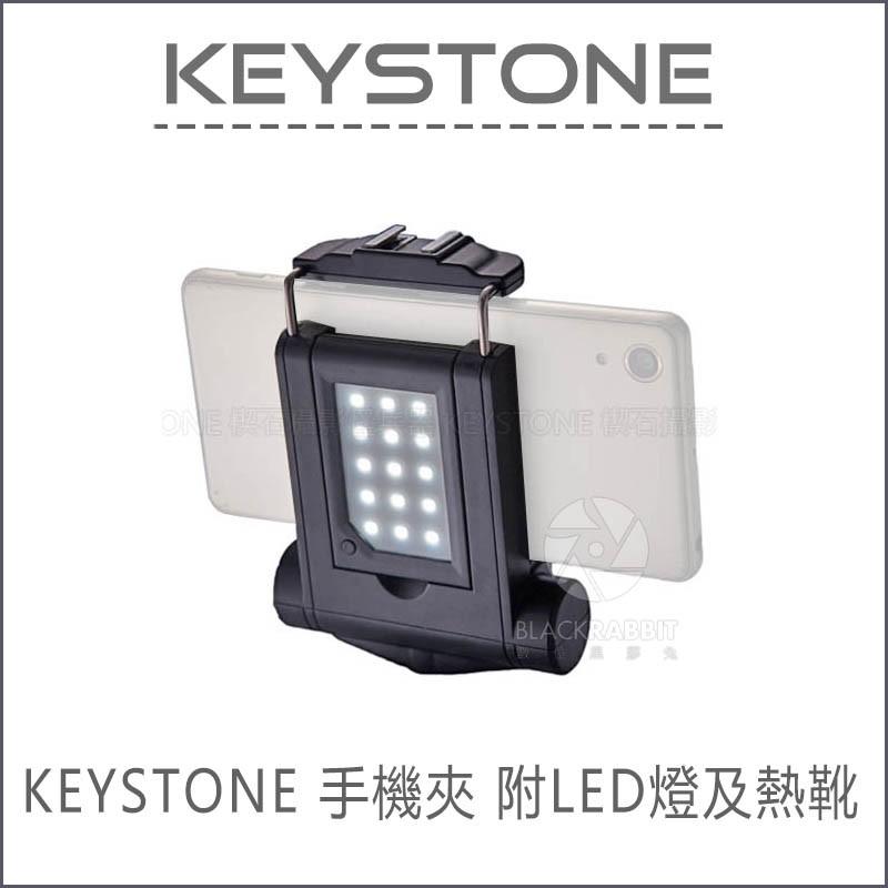 數位黑膠兔 【 KEYSTONE 手機夾 附LED燈及熱靴 】補光燈 持續燈 LED燈 攝影燈 手機 柔光 熱靴