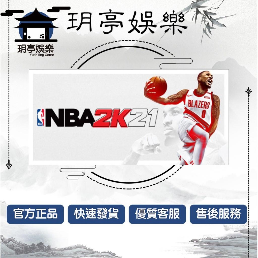 玥亭娛樂NBA 2K21 STEAM平民價格 官方正規 快速發貨